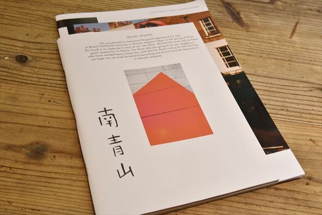 DSC_3552-minamiaoyama