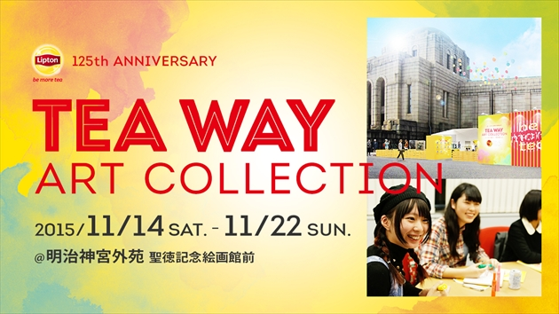 TEA WAY ART COLLECTION メイン画像