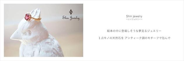 ameblanche-shinjewelry-1