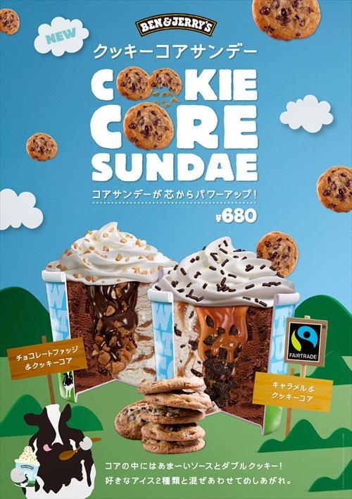 benandjerrys-cookiecoresundae-main