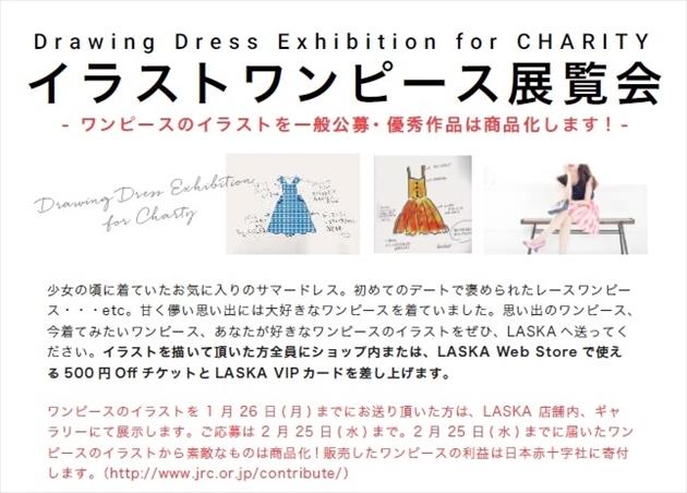 laska-onepiece-design-event-201502
