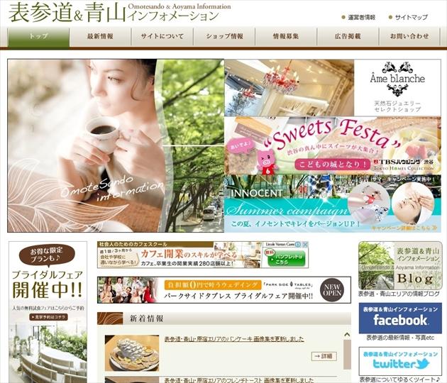 omotesando-info-header-20140823