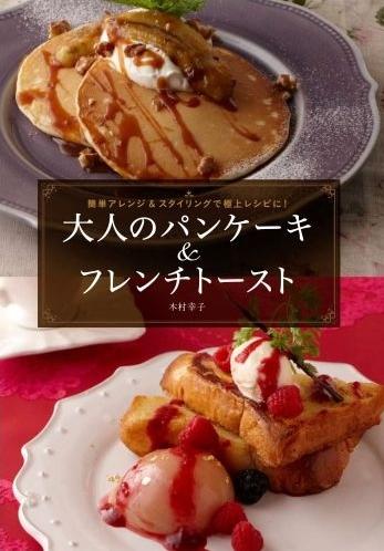otonanopancake-frenchtoast-1