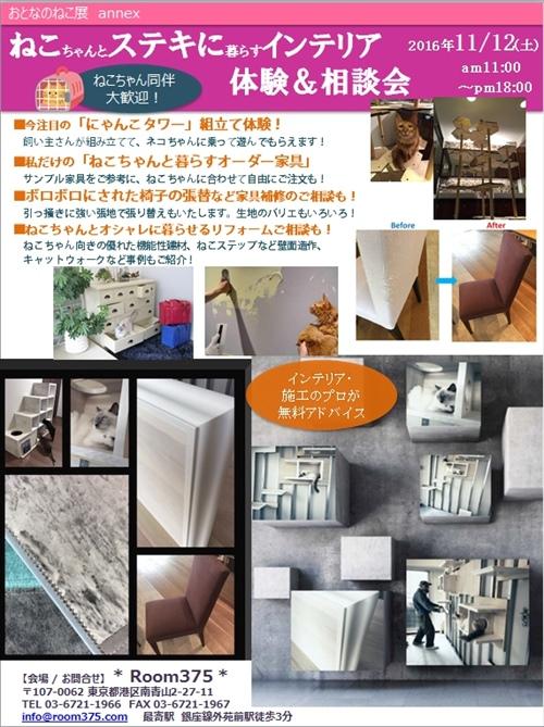 room375-nekoten-20161112-main