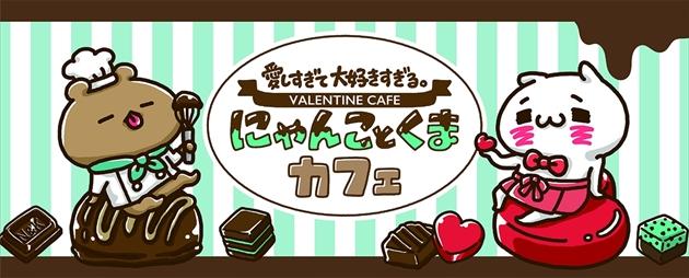 バレンタイン にゃんこ